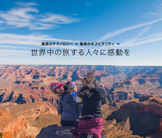 最高のテクノロジー×最高のホスピタリティ=世界中の旅する人々に感動を